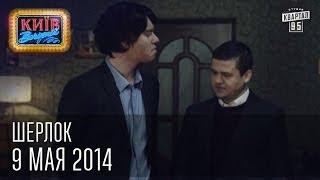 Шерлок | Пороблено в Украине, пародия 2014