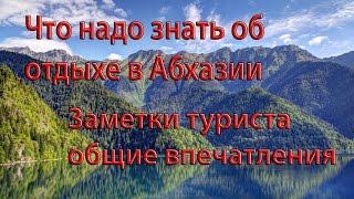 Отдых Абхазия 2016 ,Гудаута.  Сервиса нет , рассказываю об особенностях местной жизни(Абхазия замечательная страна , но как в любой стране есть свои особенности , мы приехали на отдых в Гудауту..., 2016-08-05T11:16:37.000Z)