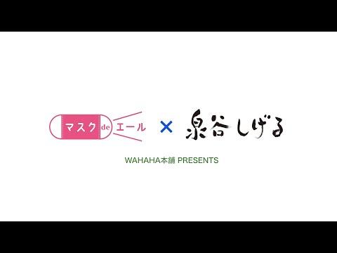 【 泉谷しげる × ワハハ本舗 】「マスクdeエール」映像第1弾