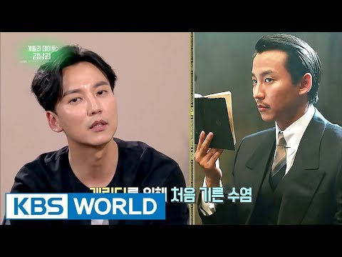 Guerrilla Date with Kim Namgil [Entertainment Weekly / 2017.09.11]