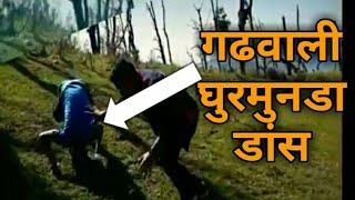 Garhwali ghurmuna dance on 1 ghut mujhe pilade sharab manoj sagar|| गढवाली डांस
