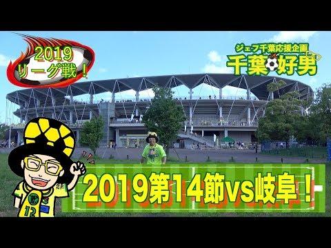 千葉好男「2019第14節vs岐阜!」