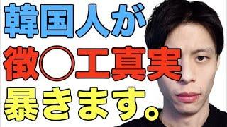 大韓民国の反日愛国競争。侮日観。反日主義。戦後韓国人の民族アイデンティティ・・・(理解不能)
