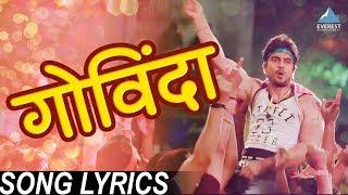 Govinda Re Gopala with Lyrics Kanha | Marathi Krishna Songs | Suresh Wadkar, Kailash Kher
