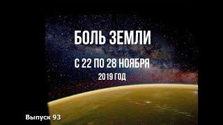 Катаклизмы за неделю с 22 по 28 ноября 2019 года (english subtitles)
