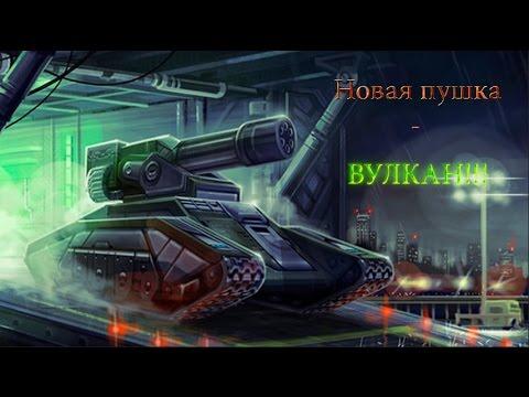 танки титан игры