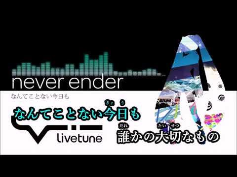 never ender《kz》 (ボーカルカット) 【Karaoke】