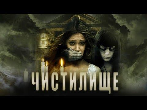 Чистилище HD (2011) / Purgatorium HD (мистика, триллер)