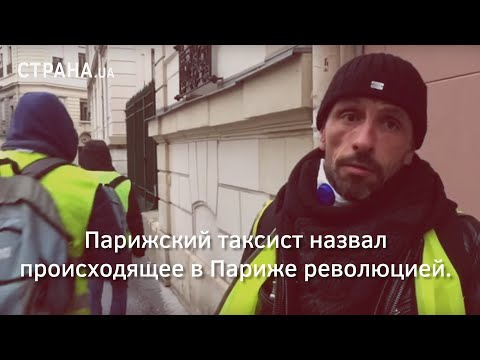 Парижский таксист назвал происходящее в Париже революцией | Страна.ua thumbnail