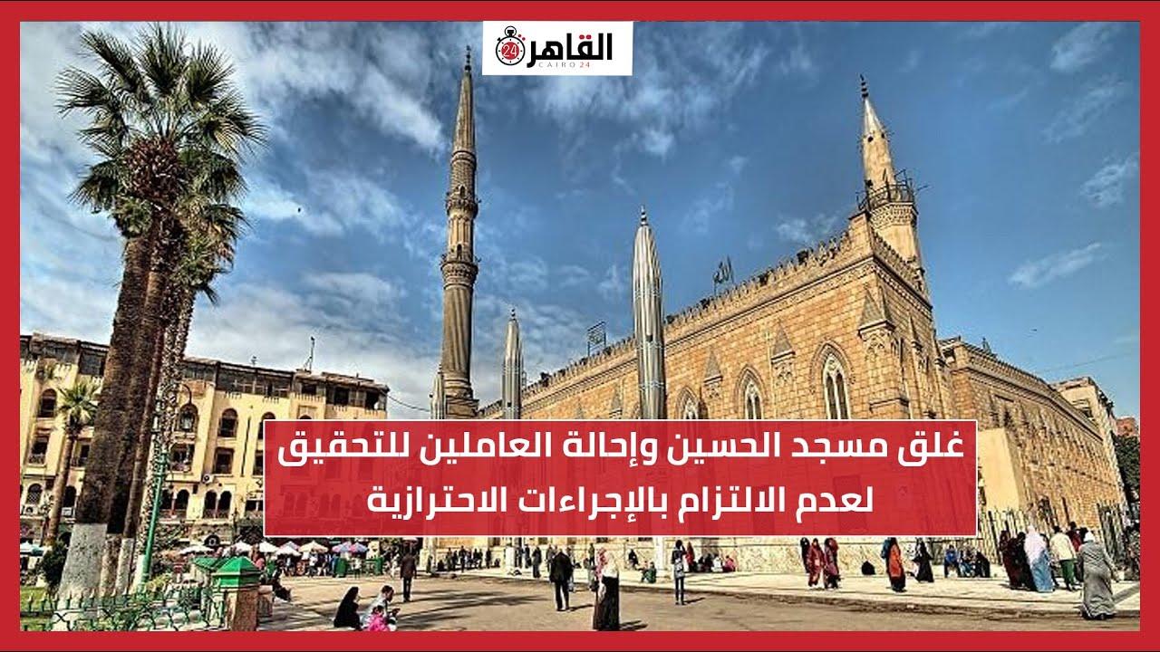 غلق مسجد الحسين وإحالة العاملين للتحقيق لعدم الالتزام بالإجراءات الاحترازية