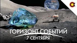 Цветная субстанция на Луне, Индийский луноход разбился, Невозможная чёрная Дыра КосмоДайджест 23