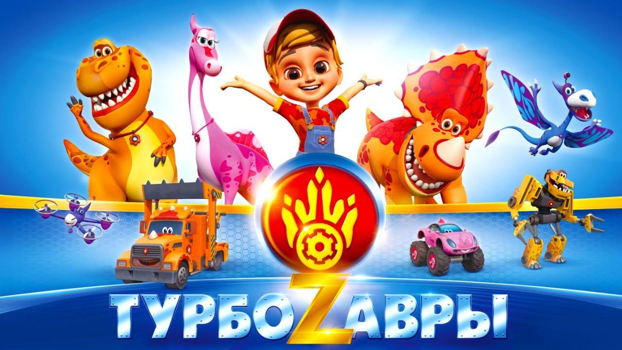 ТУРБОЗАВРЫ 🦖 | Встреча | НОВИНКА | Динозавры и машинки для детей от KEDOO мультфильмы