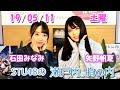STU48 の瀬戸内の胸の内 石田みなみ・矢野帆夏 2019/05/11