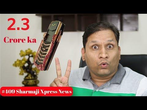 #409 Sharmaji Xpress News | 2.3 Crore Rupees Phone | Nokia 3310 Torture