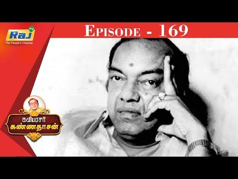 Download கவியரசர் கண்ணதாசன் | Episode - 169 | Dt - 18.09.2020 | RajTv