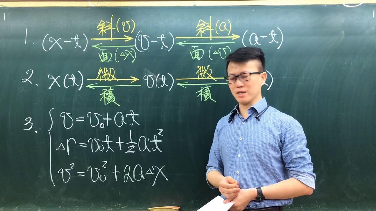 107指考物理重點複習01等加速度運動 - YouTube