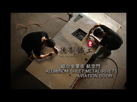 鋁合金蒙皮 航空門 ALUMINUM SHEET METAL RIVETS AVIATION DOOR-設計師的鋼鐵空間[德制鐵工]