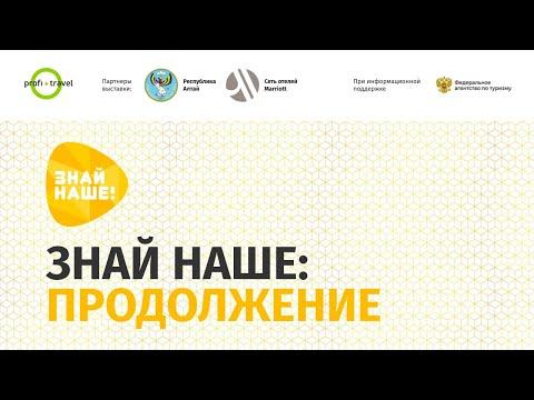 Открываем туристам Пермский край