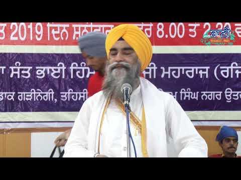 Giani-Harnam-Singhji-Khalsa-G-Sisganj-Sahib-17-Aug-2019-Durgapur-Uttrakhand