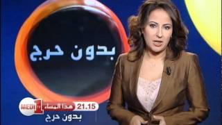 'Bidoun Haraj' sur MEDI1TV aujourd'hui à 21h15