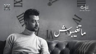 Haytham Shaker - Matghebosh   هيثم شاكر - ماتغيبوش
