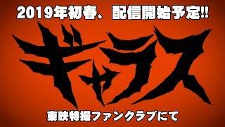 """24時間×365日、東映特撮が楽しめるアプリサービス""""「東映特撮ファンクラ..."""