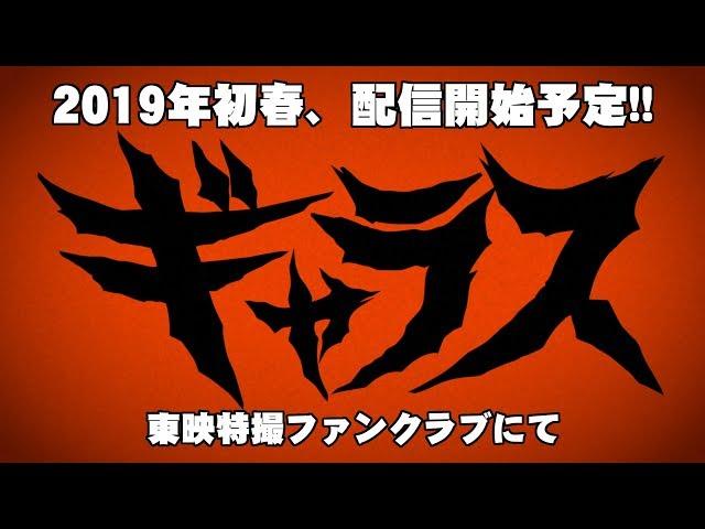 【予告】シリーズ怪獣区 ギャラス