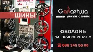 Купить шины и диски в магазине