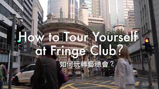How to Tour Yourself at Fringe Club