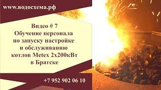ВИДЕО 7. Обучение персонала. На примере запуска второго котла Metex в Братске. День 3 часть 2.