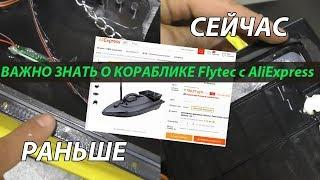 ВАЖНО ЗНАТЬ О КОРАБЛИКЕ Flytec с AliExpress