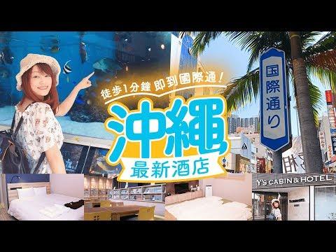 沖繩最新酒店 徒步1分鐘即到國際通!