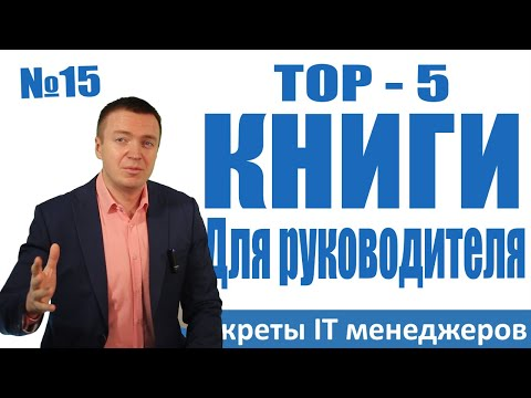 ТОП 5: Книги для руководителя - Секреты ИТ менеджеров #15