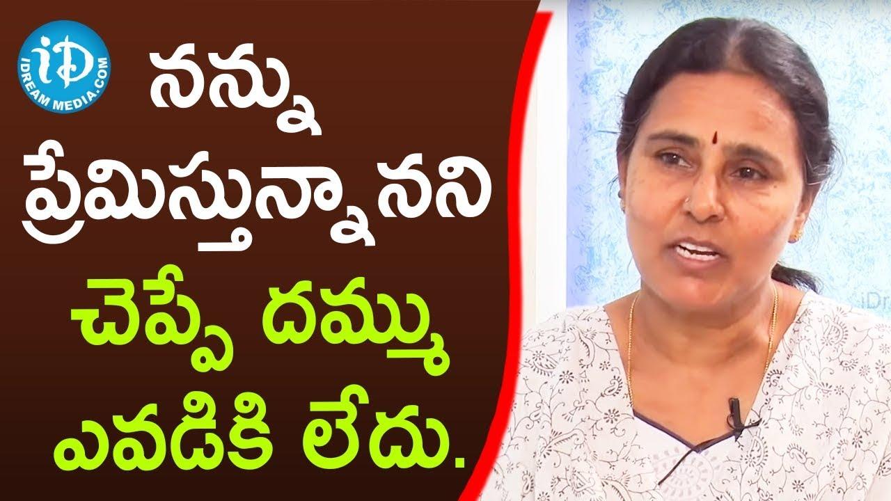 నన్ను ప్రేమిస్తున్నానని చెప్పి దమ్ము ఎవడికి లేదు-Social Activist Vimalakka||మీ iDream Nagaraju B.Com