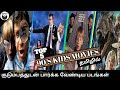 Gambar cover TOP 5 90' KIDS Hollywood movies Tamil Dubbed / BroTalk Hollywood