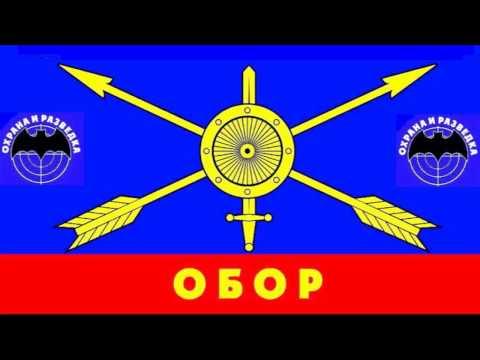 ОБОР ПДБиР  (РВСН)