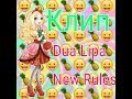 Клип Dua Lipa New Rules mp3