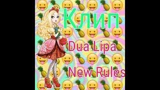 Клип Dua Lipa New Rules