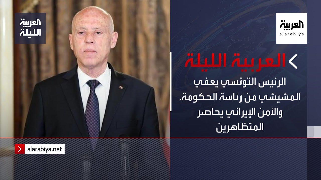 نشرة العربية الليلة | الرئيس التونسي يعفي المشيشي من رئاسة الحكومة. والأمن الإيراني يحاصر المتظاهرين  - نشر قبل 5 ساعة