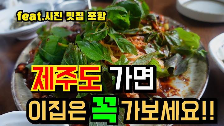 제주도를 제대로 느낄수 있는 jmt 맛집소개! / 제주 까페,맛집 투어 /A local restaurant where you can feel Jeju Island!