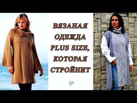 Вязаная одежда для полных женщин, которая стройнит | Вязание спицами plus size