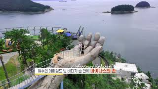 BNB[홈쇼핑영상제작/국내여행] 여수예술랜드리조트 …