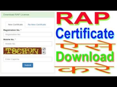 Rap Certificate Kaise Dwonload Kare ?  Rap Certificate