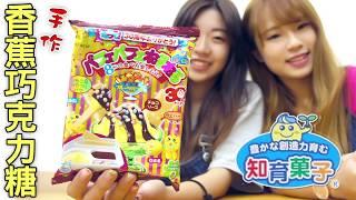 「手作香蕉巧克力糖知育菓子九種吃法 好吃超甜的菓子來囉 吃貨們 日本韓國人氣網購美食開箱 Sunny Yummy kids toys 的大姐姐團購美食開箱」的複本