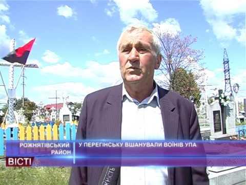 У Перегінську вшанували воїнів УПА