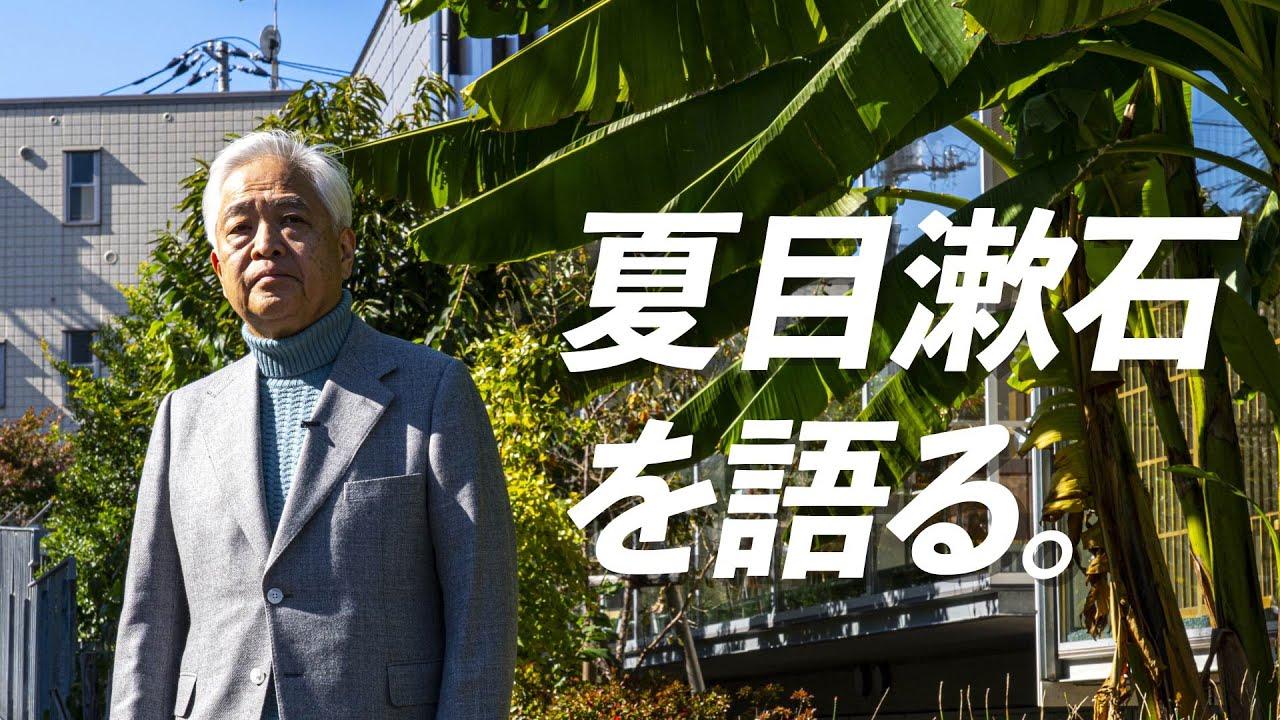 【吾輩は猫である】漱石記念館で語る「漱石の魅力」