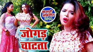 भोजपुरी सुपरहिट लोकगीत - Jogad Chatata - Mohan Lal Yadav - Bhojpuri Superhit Song 2018
