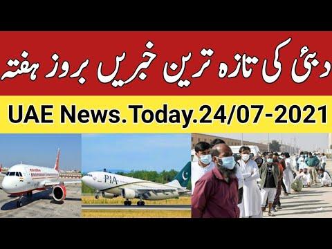 24/07/2021 UAE News Dubai News,Abu Dhabi Health Services Company, dubizzle sharjah Daily Latest News