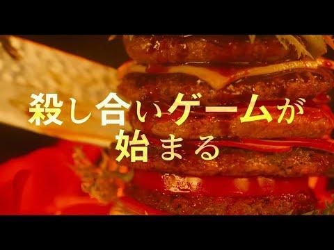 カナコ役に玉城ティナが大抜擢!映画『Diner ダイナー』クレイジーすぎる本予告&ポスター解禁