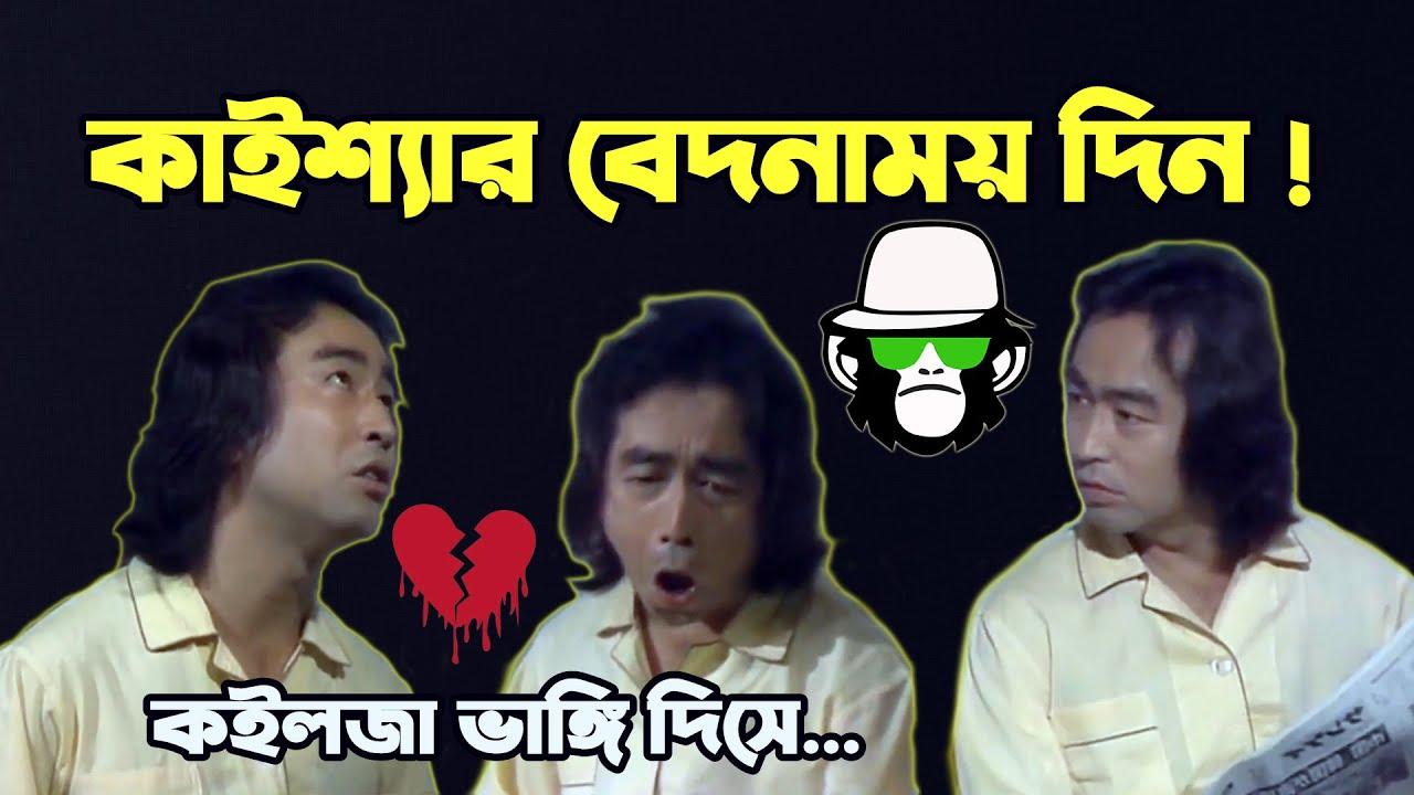 Kaissa Funny Bedonamoy Din   কাইশ্যার বেদনাময় দিন    Bangla Comedy New Dubbing